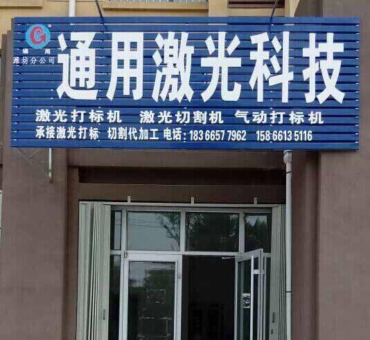 潍坊分公司123.jpg